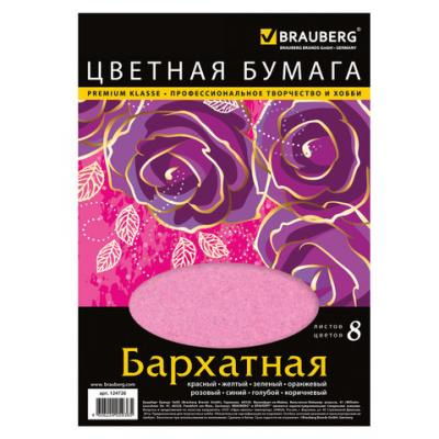 Цветная бумага BRAUBERG БАРХАТНАЯ A4 8 листов цветная бумага artspace a4 16 листов 8 цветов нб16 8дв 043
