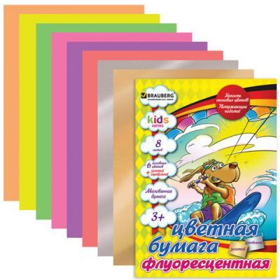 Цветная бумага BRAUBERG флуоресцентная A4 8 листов цветная бумага artspace a4 16 листов 8 цветов нб16 8дв 043