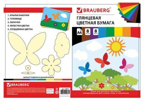 Цветная бумага BRAUBERG Бабочки A4 8 листов цветная бумага artspace a4 8 листов 7 цветов немелованная нб8 7дв 15832