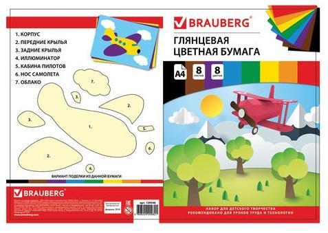 Цветная бумага BRAUBERG Самолетик A4 8 листов цветная бумага artspace a4 8 листов 7 цветов немелованная нб8 7дв 15832