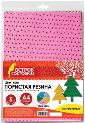 Цветная пористая резина BRAUBERG Остров сокровищ 660086 A4 5 листов цветная пористая резина brauberg 660085 a4 5 листов