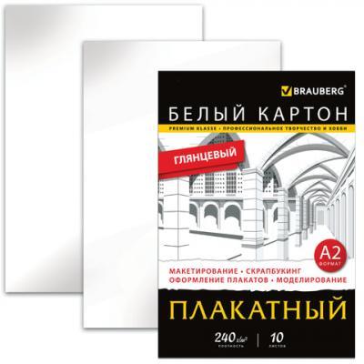 Белый картон, А2, мелованный плакатный, 10 листов, 240 г/м2, BRAUBERG, 400х590 мм, 124764