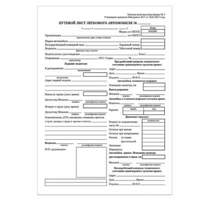 Бланк бухгалтерский BRAUBERG Путевой лист легкового автомобиля A5 100 листов