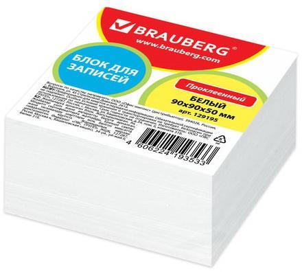 Блок для записей BRAUBERG проклеенный, куб 9х9х5 см, белый, белизна 95-98%, 129195 блок для записей brauberg 9 9 5 см проклеенный белый