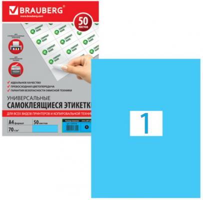 Этикетка самоклеящаяся 210х297 мм, 1 этикетка, голубая 70 г/м2, 50 л., BRAUBERG, сырье Финляндия, 127510