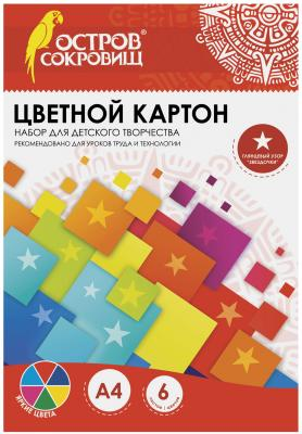 Набор цветного картона ОСТРОВ СОКРОВИЩ Звездочки A4 6 листов