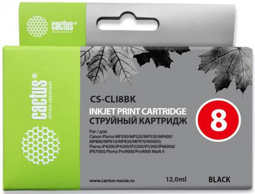 Картридж Cactus CS-CLI8BK для Canon Pixma MP470/ MP500/ MP530/ MP600/ MP800/ MP810/ MP830/ MP970; MX arthur cotterell western power in asia its slow rise and swift fall 1415 1999