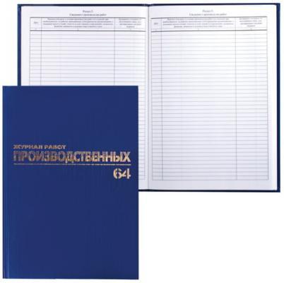 Книга BRAUBERG Журнал производственных работ, форма КС6, 64 л., А4, 200х290 мм, бумвин., 130144 журнал 64