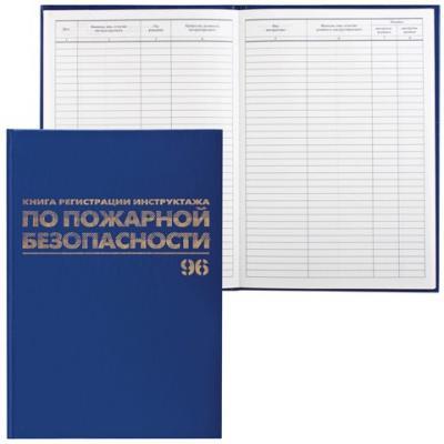 Книга BRAUBERG Журнал регистрации инструктажа по пожарной безопасности, 96 л, А4, 130150 журнал регистрации инструктажей по пожарной безопасности