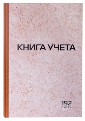 книга учета аттестатов купить
