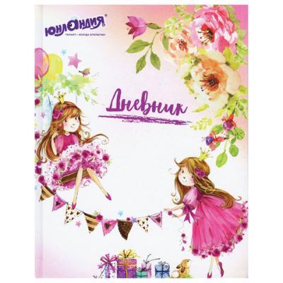 Дневник для младших классов ЮНЛАНДИЯ Принцессы 48 листов линейка твердый переплет серебряный дневник принцессы