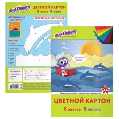 Картинка для Набор цветного картона ЮНЛАНДИЯ Юнландик на море A4 8 листов