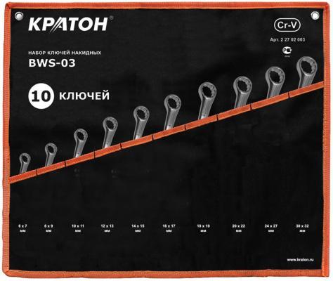 Набор ключей КРАТОН BWS-03 2 27 02 003 накидных 10 пр. набор пневмоинструментов кратон ats 02 4 пр
