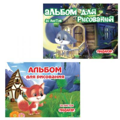 Альбом для рисования ПИФАГОР Волшебная страна A4 20 листов