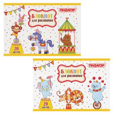 Блокнот для рисования ПИФАГОР Цирк A4 20 листов