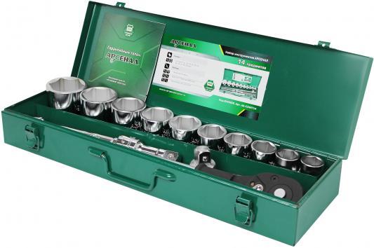 Фото - Набор инструментов АРСЕНАЛ 8144630 14 предметов 3/4 для грузовиков (Т) набор инструментов арсенал 3 4 8144660 23 предмета