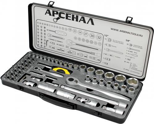 купить Набор инструментов Арсенал АА-М1412У63 63 предмета по цене 7200 рублей