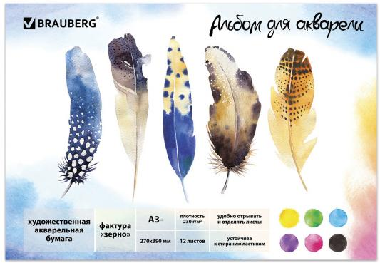 Фото - Альбом для акварели BRAUBERG Art Classic 128962 A3 12 листов папка для акварели brauberg скорлупа a3 10 листов