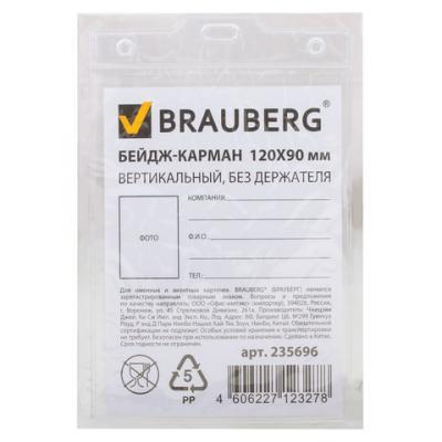 Бейдж-карман BRAUBERG, 120х90 мм, вертикальный, без держателя, 235696