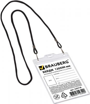 Бейдж BRAUBERG, 120х90 мм, вертикальный, на черном шнурке 45 см, 2 карабина, 235718