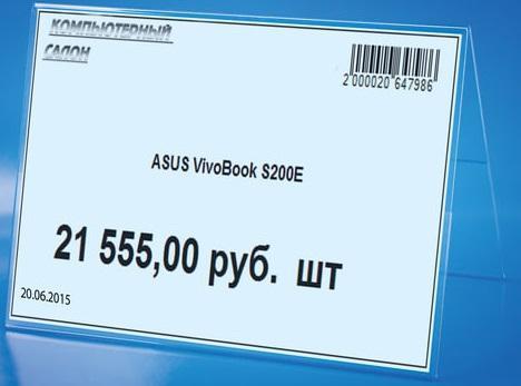 Табличка информационная BRAUBERG, 210х150 мм (домик), настольная, двухсторонняя, оргстекло, 290425