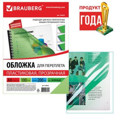 Обложки для переплета BRAUBERG, комплект 100 шт., А4, пластик 200 мкм, прозрачно-зеленые, 530832