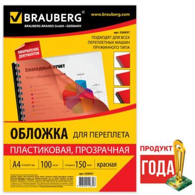 Обложки для переплета BRAUBERG, комплект 100 шт., А4, пластик 150 мкм, прозрачно-красные, 530937