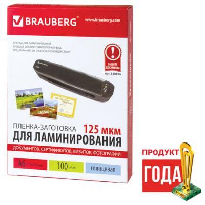 Пленки-заготовки для ламинирования BRAUBERG, комплект 100 шт., для формата А6, 125 мкм, 530806 кабель a data lightning usb для iphone ipad ipod 1м золотистый amfial 100cmk cgd
