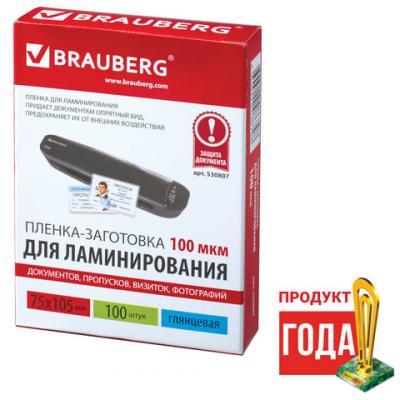 Пленки-заготовки для ламинирования BRAUBERG, комплект 100 шт., 75х105 мм, 100 мкм, 530807