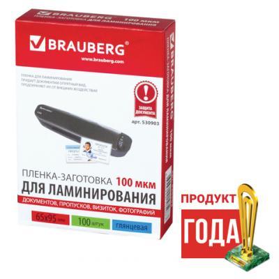 Фото - Пленки-заготовки для ламинирования BRAUBERG, комплект 100 шт., 65х95 мм, 100 мкм, 530903 niuboa handbag men 100