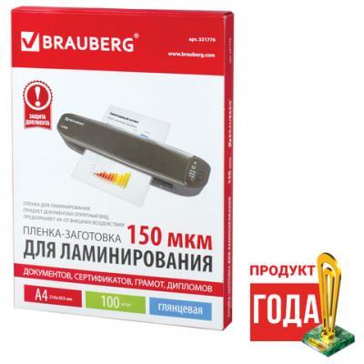 Пленки-заготовки для ламинирования BRAUBERG, комплект 100 шт., для формата А4, 150 мкм, 531776