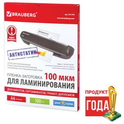 Фото - Пленки-заготовки для ламинирования АНТИСТАТИК BRAUBERG, комплект 100 шт., для формата A4, 100 мкм, 531793 блокнот для флипчарта brauberg 67 5x98cm 50л 128648