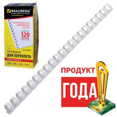 цены Пружины пластиковые для переплета BRAUBERG, комплект 100 шт., 16 мм, для сшивания 101-120 листов, белые, 530815