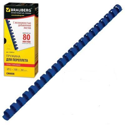 Фото - Пружины пластиковые для переплета BRAUBERG, комплект 100 шт., 12 мм, для сшивания 56-80 листов, синие, 530914 пружины для переплета комплект 100 шт 12 мм для сшивания 56 80 л черные