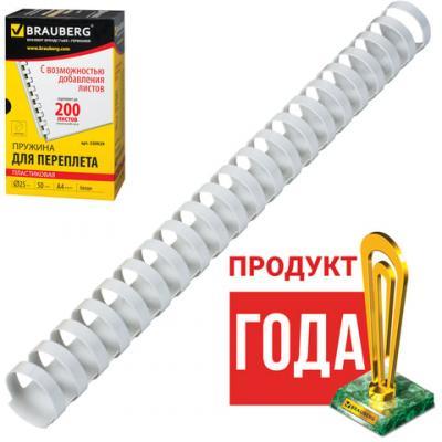 Фото - Пружины пластиковые для переплета BRAUBERG, комплект 50 шт., 25 мм, для сшивания 181-200 листов, белые, 530929 brauberg 236735 белый