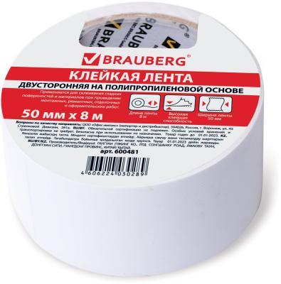 Клейкая лента BRAUBERG 600481 50мм x 8 м двухсторонняя, основа - полипропилен клейкая лента brauberg 600480 50мм x 25 м двухсторонняя основа полипропилен