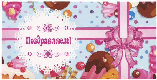 Фото - Конверт для денег BRAUBERG Поздравляем 1 шт 215 г/кв.м с рисунком кд 12135 конверт для денег поздравляем от всего сердца