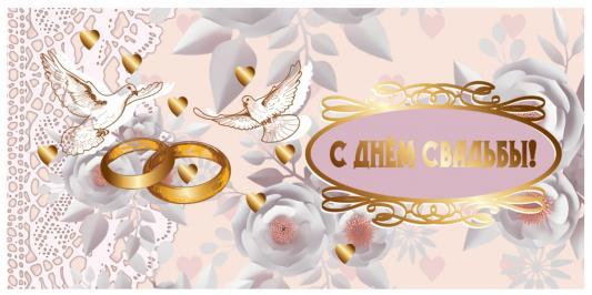 Конверт для денег BRAUBERG С Днем свадьбы 1 шт 215 г/м2 с рисунком кубок сердце с днем свадьбы высота 18 5 см