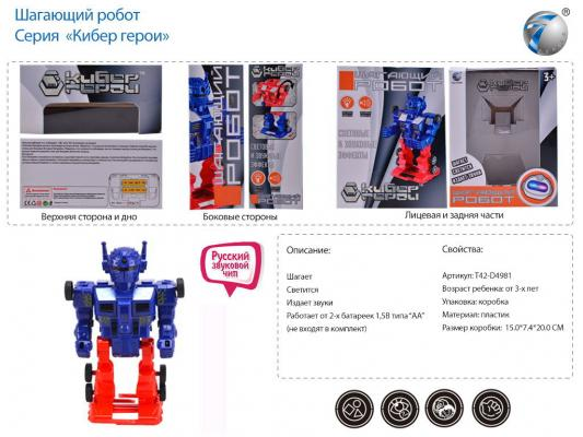 Робот на батарейках Best toys Робот 20 см со звуком светящийся двигающийся боевой робот shantou gepai воин галактики 30 см двигающийся со звуком светящийся 6007