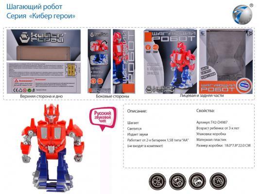 Робот на батарейках Best toys Робот 22 см двигающийся со звуком светящийся боевой робот shantou gepai воин галактики 30 см двигающийся со звуком светящийся 6007