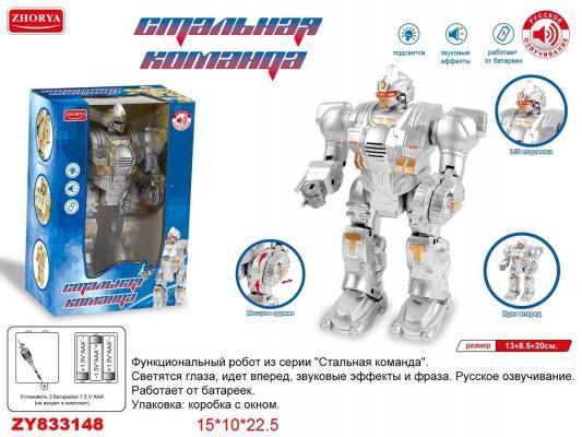 Робот на батарейках Best toys Стальная команда 22,5 см двигающийся со звуком светящийся боевой робот shantou gepai воин галактики 30 см двигающийся со звуком светящийся 6007