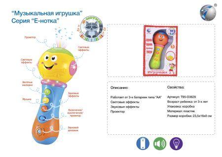 Микрофон best toys Микрофон микрофон art ar5