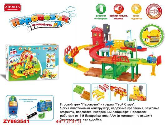 Игровой набор best toys Железная дорога с 3-х лет hld toys игровой набор парковка 3