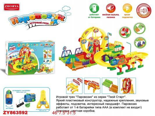 Железная дорога best toys Паровозик с 3-х лет