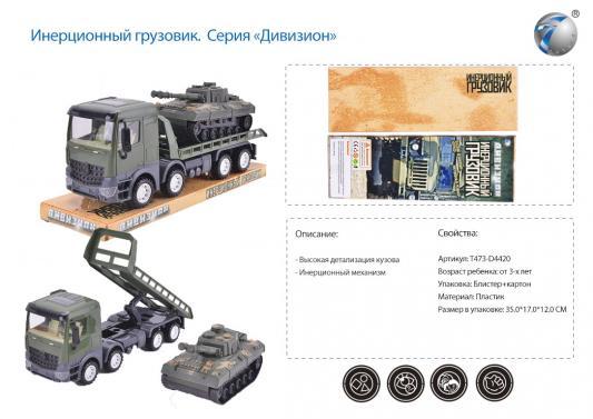 Грузовик best toys Дивизион камуфляжный александр лебеденко тяжелый дивизион