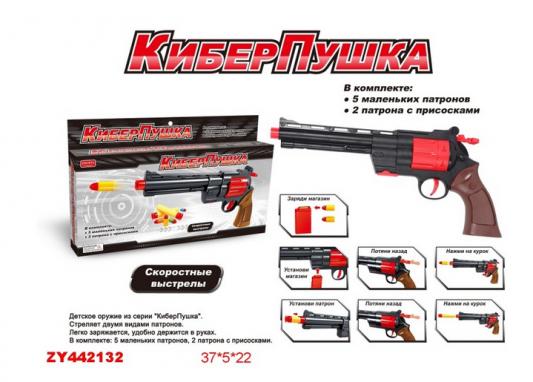 Оружие best toys Киберпушка