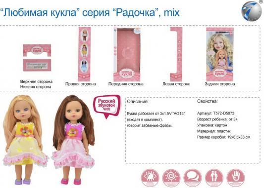 Купить Кукла Любимая серия Радочка , в ассорт., на бат., говорит забавные фразы, в/к 19*8, 5*38 см, пластик, текстиль, Интерактивные куклы