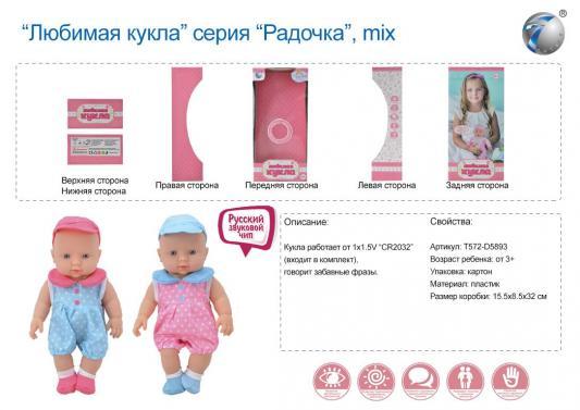 Кукла Любимая Радочка говорящая