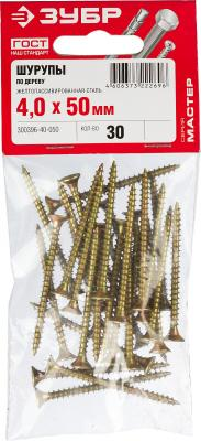 Саморезы СУ-Ж универсальные, 50 х 4.0 мм, 30 шт, желтый цинк, ЗУБР цена