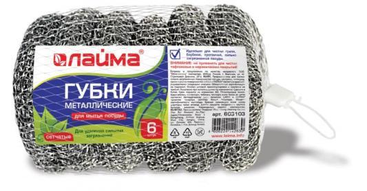 мочалки Губки (мочалки) для посуды металлические ЛАЙМА, комплект 6 шт., сетчатые по 15 г, 603103